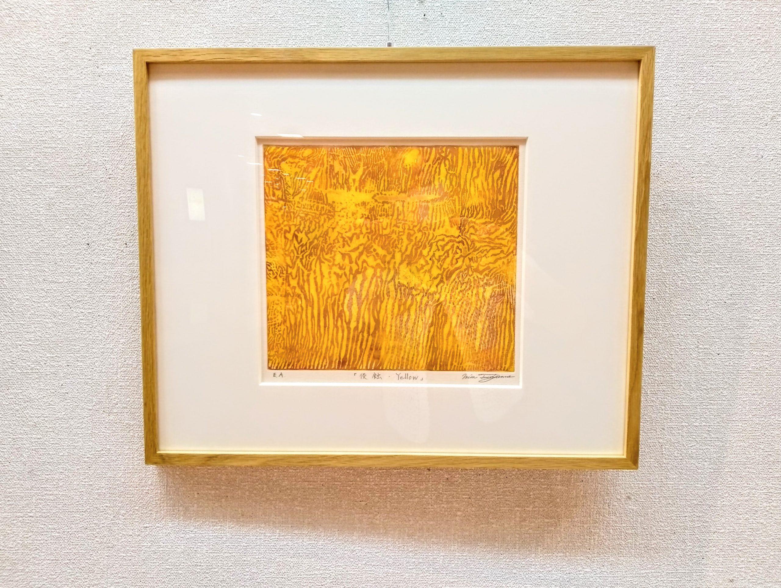 「浸食(yellow)」銅版画・ヘイター技法 積山ミサ