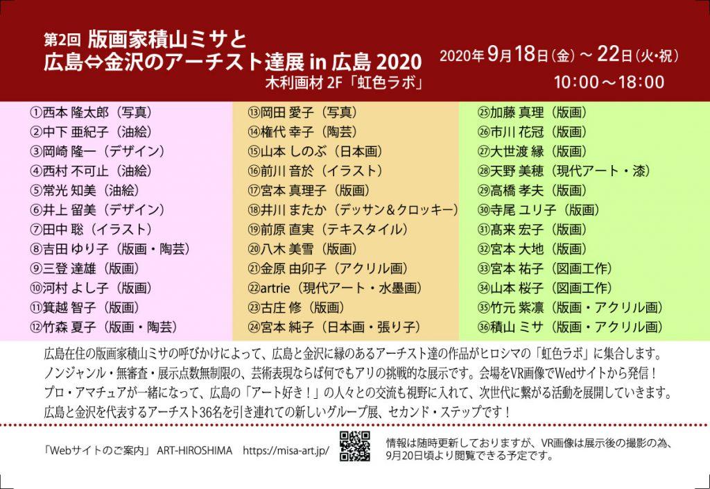 「第2回版画家積山ミサと広島⇔金沢のアーチスト達展in広島2020」